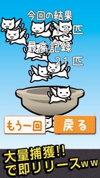 ネコを鍋でバーン!!紹介画像3