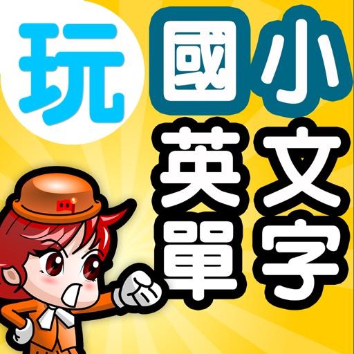 玩國小英文單字遊戲:快樂記憶國小學生必備單字960-發聲版 by Graceapps