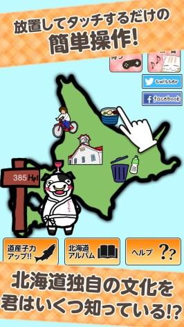ここが変だよ北海道-道民あるある放置ゲーム-紹介画像2