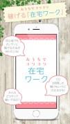 在宅ワークnavi - おうちでコツコツ稼げる副業情報を共有するアプリスクリーンショット1