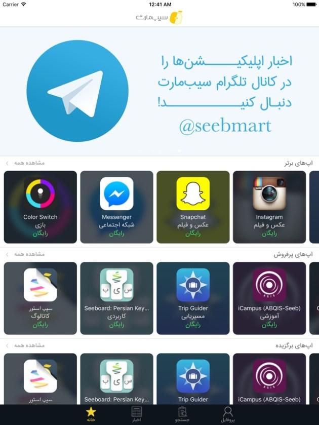 سیب مارت Screenshot