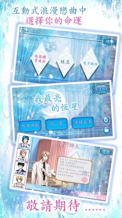 初戀守護星-免費戀愛約會模擬選擇養成 乙女女性向遊戲 by Ice Queen Media