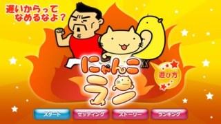 にゃんこランスクリーンショット2