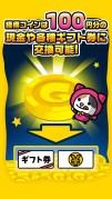 ゲーム革命!賞金ゲームアプリ - GAME RICH(ゲームリッチ)スクリーンショット2