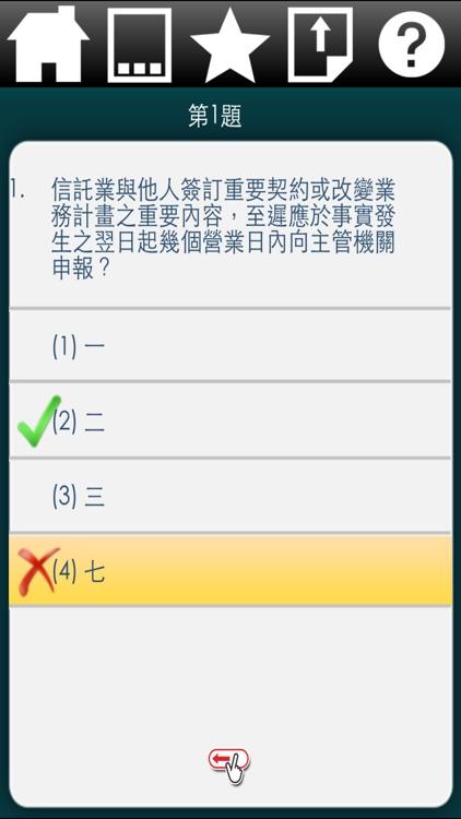 銀行內部控制與內部稽核測驗(消費金融) 精選題庫-實務篇 by HamaStar Technology Co., Ltd.