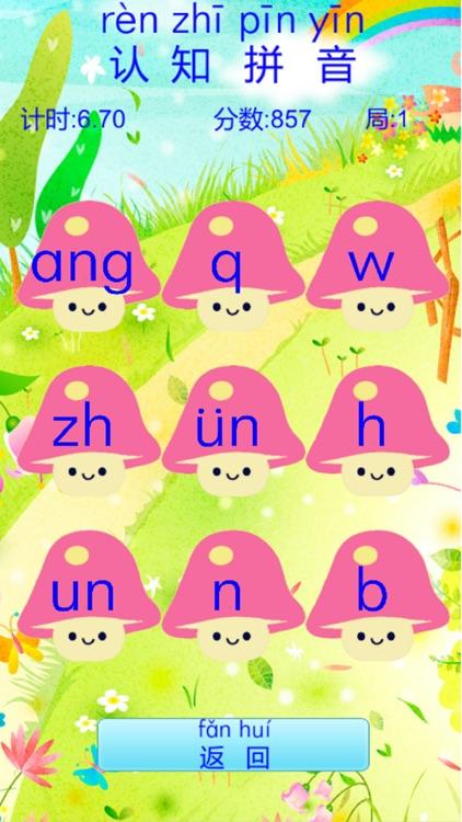認知拼音游戲-漢語字母發音聲調拼讀基礎入門練習 by Lou Changhua