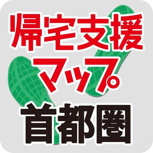 震災時帰宅支援マップ首都圏版