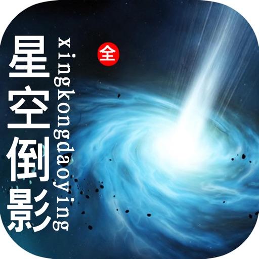 擦亮歷史的夜空:星空倒影   Apps   148Apps