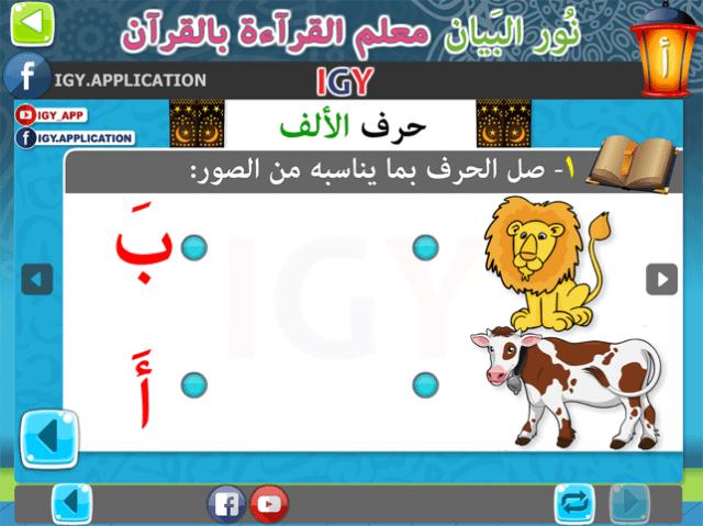 نور البيان ١ Screenshot