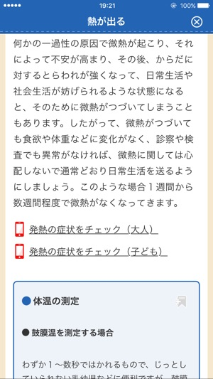 【新赤本】家庭の医学 Screenshot