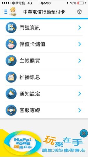 在 App Store 上的「中華電信行動預付卡」