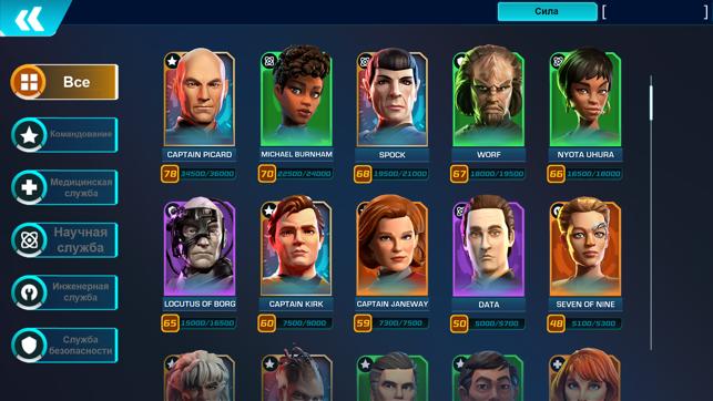 Star Trek: Legends Screenshot