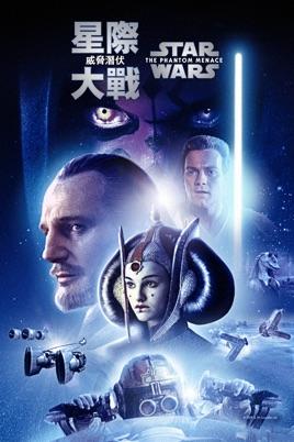星際大戰首部曲: 威脅潛伏 (Star Wars: The Phantom Menace):在 iTunes 上的電影