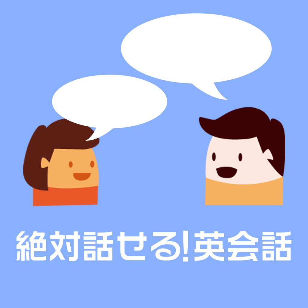 絶対話せる!英会話。アメリカから英会話&英語攻略法をお届け。