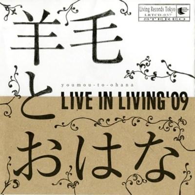 羊毛和花 - LIVE IN LIVING'09