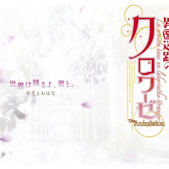 OP:羊毛とおはな/ED:湯音(東山 奈央) - TVアニメーション『異国迷路のクロワーゼ The Animation』主題歌シングル 世界は踊るよ、君と。/ここからはじまる物語 - Single