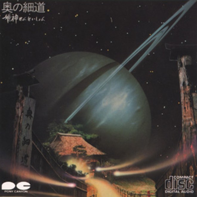 Himekami - Himekami Master Pieces 1 ~Oku No Hosomichi~
