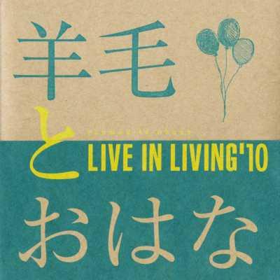 羊毛和花 - LIVE IN LIVING '10