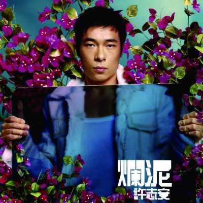 许志安 - 正东10X10我至爱唱片: 许志安 烂泥