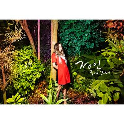 Jung In - 그니 Geuni - EP