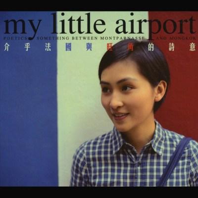 My Little Airport - 介乎法国与旺角的诗意