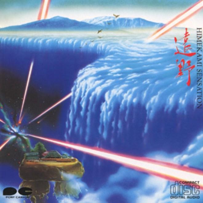 Himekami - Himekami Master Pieces 2 ~Tono~