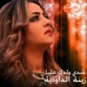 Free Download Zina Daoudia Chedi Weldek Aliya Mp3
