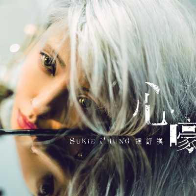锺舒祺 - 心嚎 - Single