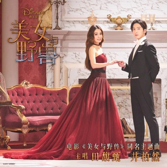 田馥甄 & 井柏然 - 美女與野獸 (From Beauty and the Beast ) - Single
