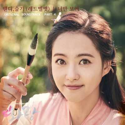 Wendy & SEULGI - 화랑, Pt. 4 (Music from the Original TV Series) - Single