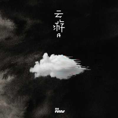 廢墟樂隊 - 雲遊(A) - Single