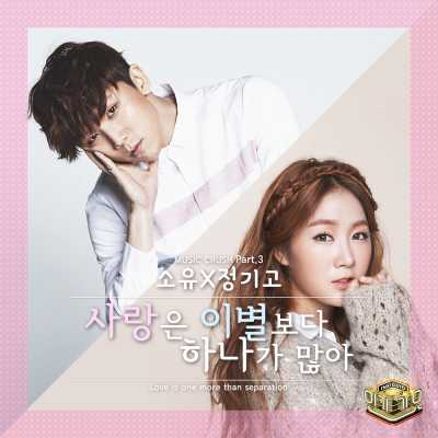 Soyou & 郑基高 - 인기가요 뮤직크러쉬 Inkigayo Music Crush Pt. 3 - 사랑은 이별보다 하나가 많아 Love Is One More Than Separation - Single