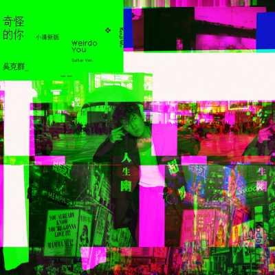吴克群 - 奇怪的你 (小清新版) - Single