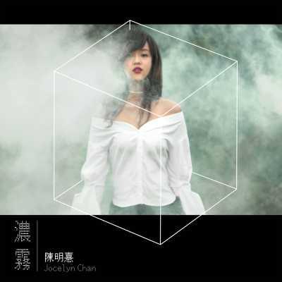 陳明憙 - 濃霧 - Single