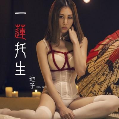 迪子 - 一蓮托生 - Single
