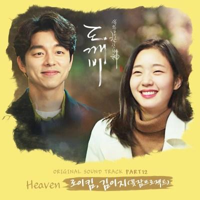 로이킴, 김이지 - 도깨비 (Original Television Soundtrack), Pt. 12 - Single