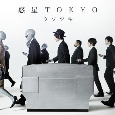 ウソツキ - 惑星TOKYO