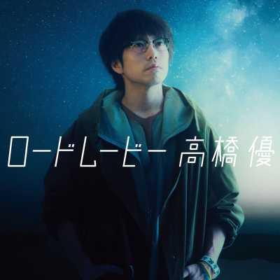高橋優 - ロードムービー(特典映像付) - Single
