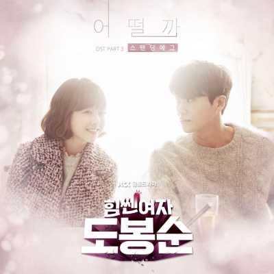 스탠딩 에그 - 힘쎈여자 도봉순, Pt. 3 (Original Soundtrack) - Single