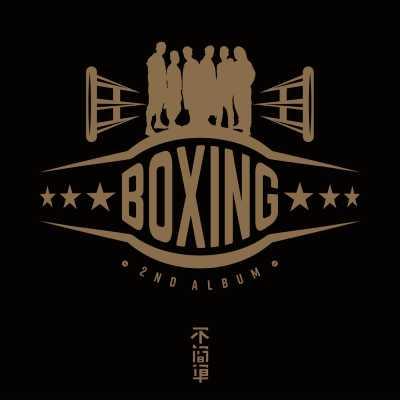Boxing乐团 - 不简单