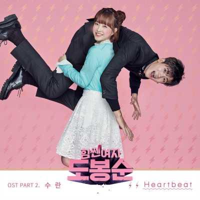 수란 - 힘쎈여자 도봉순, Pt. 2 (Original Soundtrack) - Single