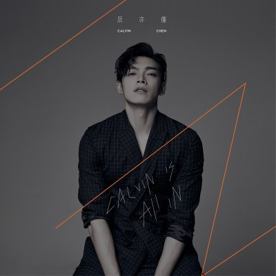 辰亦儒 - IN - EP