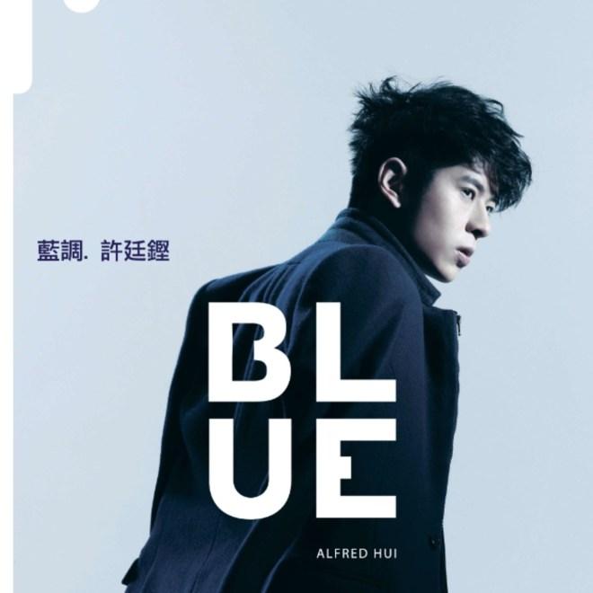 许廷铿 - 蓝调