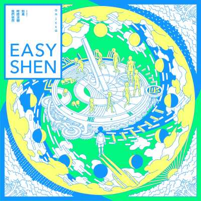 Easy Shen - 如果时间流转我们依然