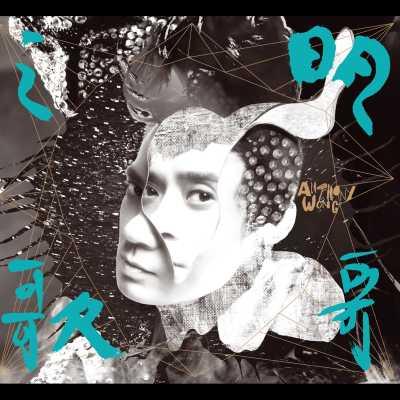 黄耀明 - 明哥之歌
