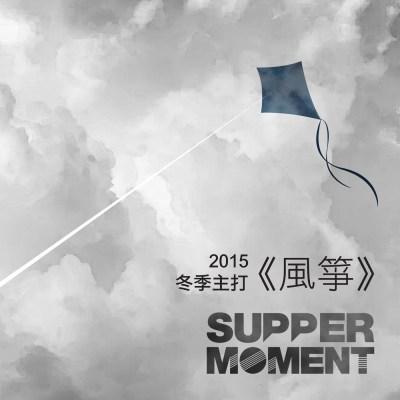 Supper Moment - 风筝 - Single