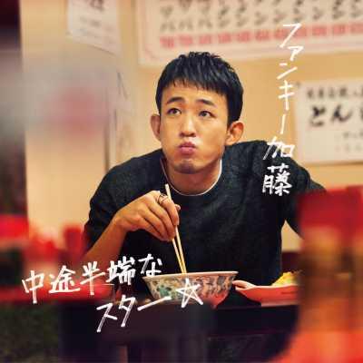 ファンキー加藤 - 中途半端なスター - Single
