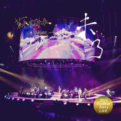 苏打绿 - 未了 (Endless Story Live) - Single