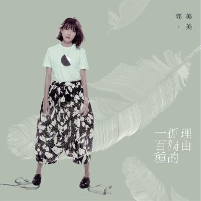 郭美美 - 一百種孤獨的理由 - Single