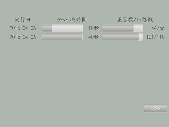 ディスレクシア音読指導アプリ 単音直音統合版を App Store で